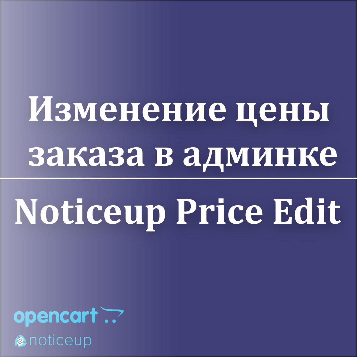 Noticeup Price Edit/Изменение цены заказа в админке