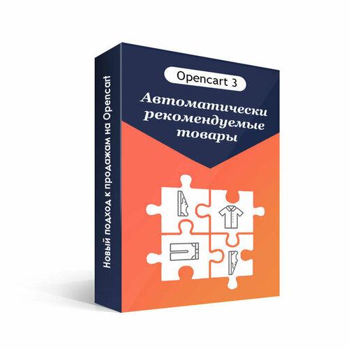 Автоматически рекомендуемые opencart 3.x
