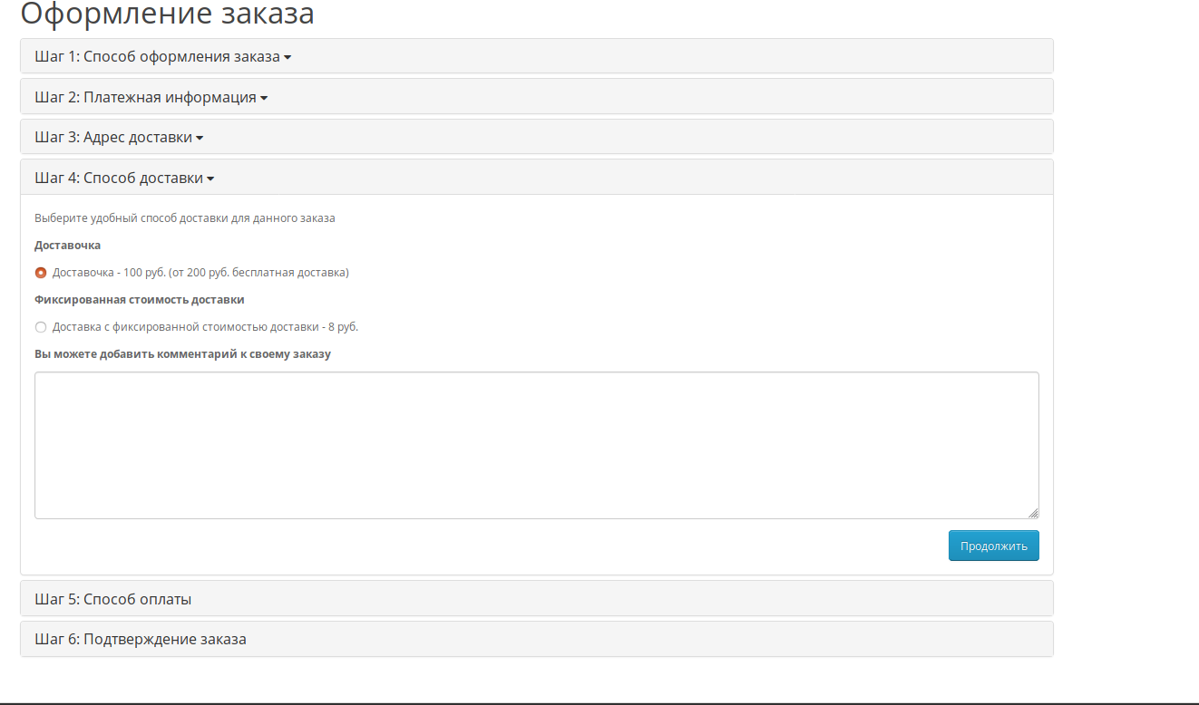 Бесплатная доставка от суммы заказа для Opencart 2, Opencart 3