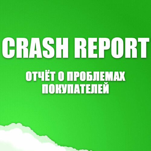 CrashReport - отчет о проблемах сайта