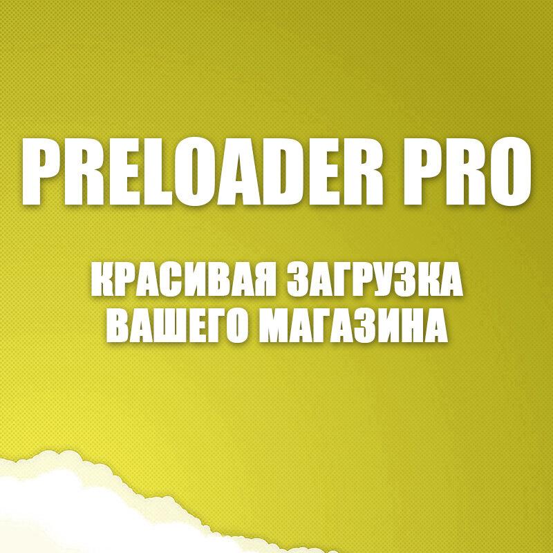 Preloader Pro - красивая загрузка Вашего магазина