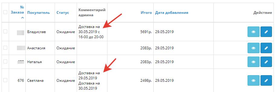 История комментариев администратора к заказу