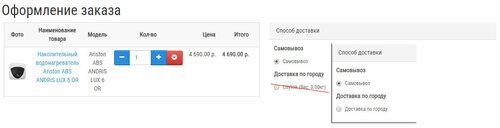 """Убрать """"Citylink"""" и вес (Вес: 0.00кг) из """"Доставка по городу"""""""