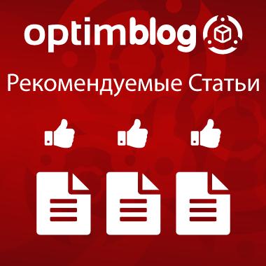 OptimBlog модуль - Рекомендуемые статьи