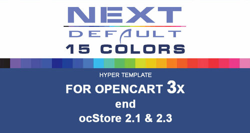 Шаблон Next Default 15-colors  для opencart 3x \ ocStore 2.1 & 2,3