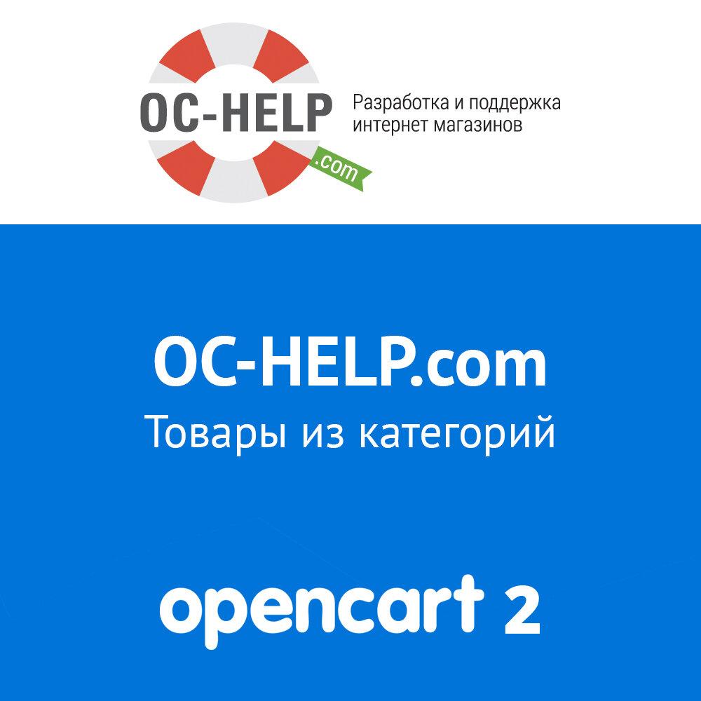 Товары из категорий Opencart 1.5-2.x