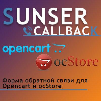 Sunser Callback - форма обратной связи