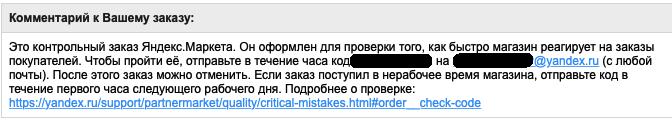 Автоответ на проверочное письмо от Яндекс Маркета
