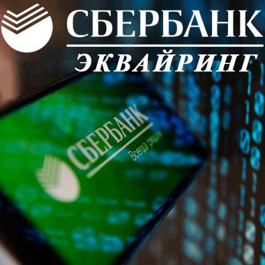 Сбербанк интернет-эквайринг. Оплата по карте