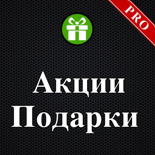 Акции, Подарки PRO