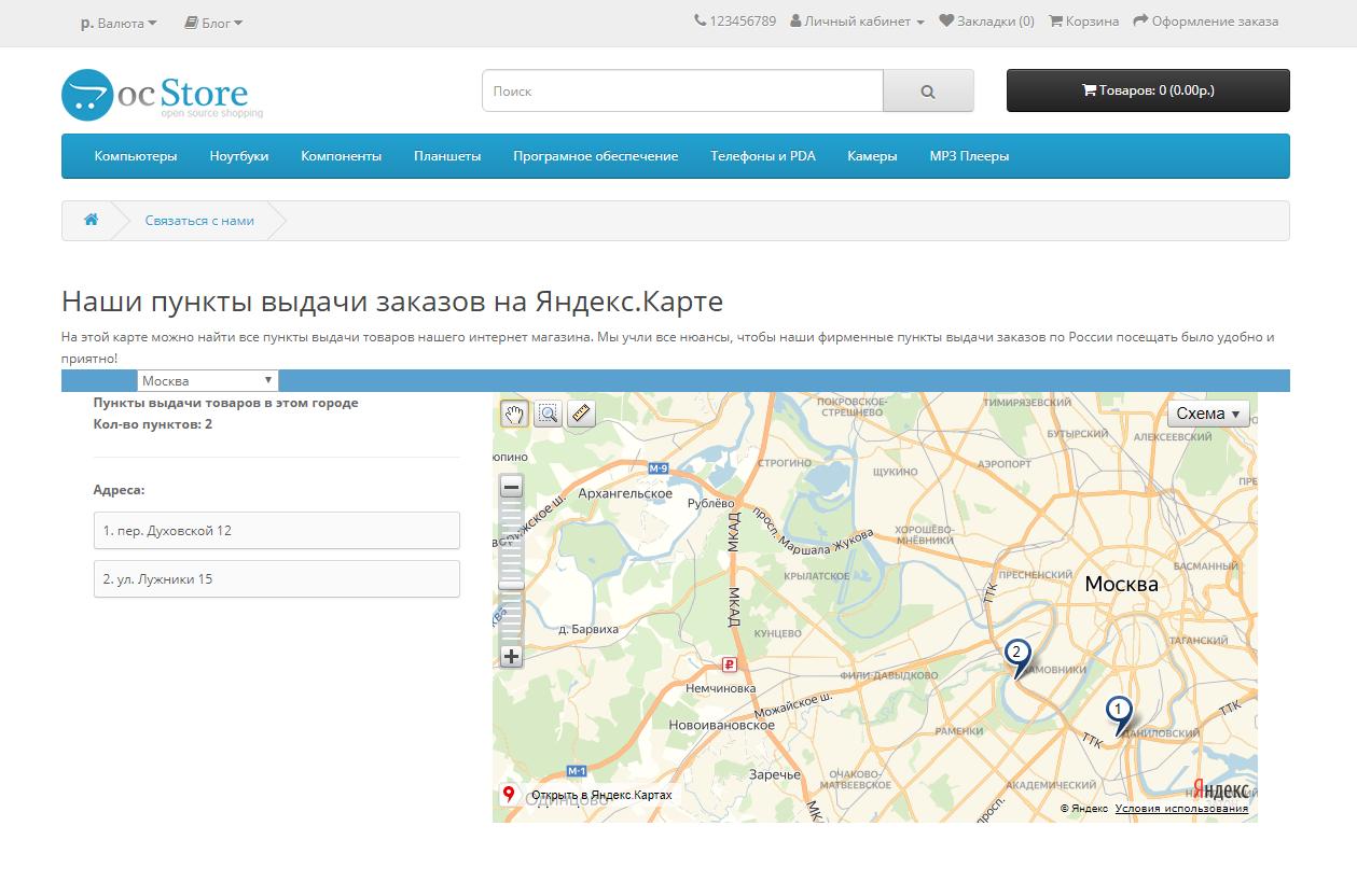 Пункты выдачи заказов на Яндекс.Карте