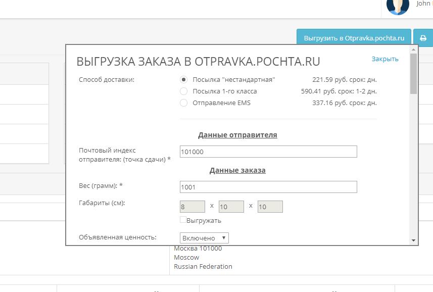 Почта России - выгрузка заказов в otpravka.pochta.ru