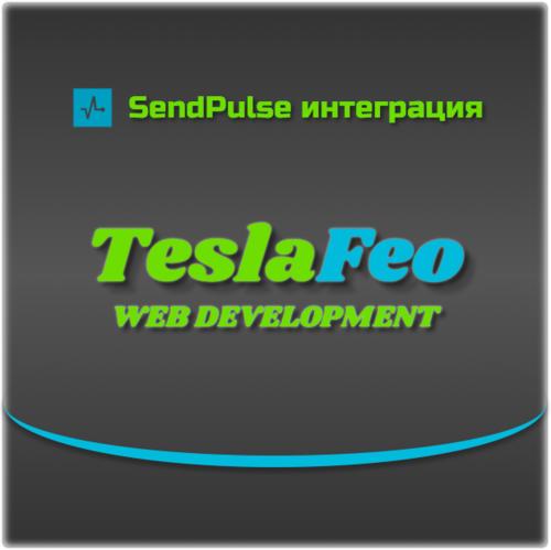 SendPulse интеграция
