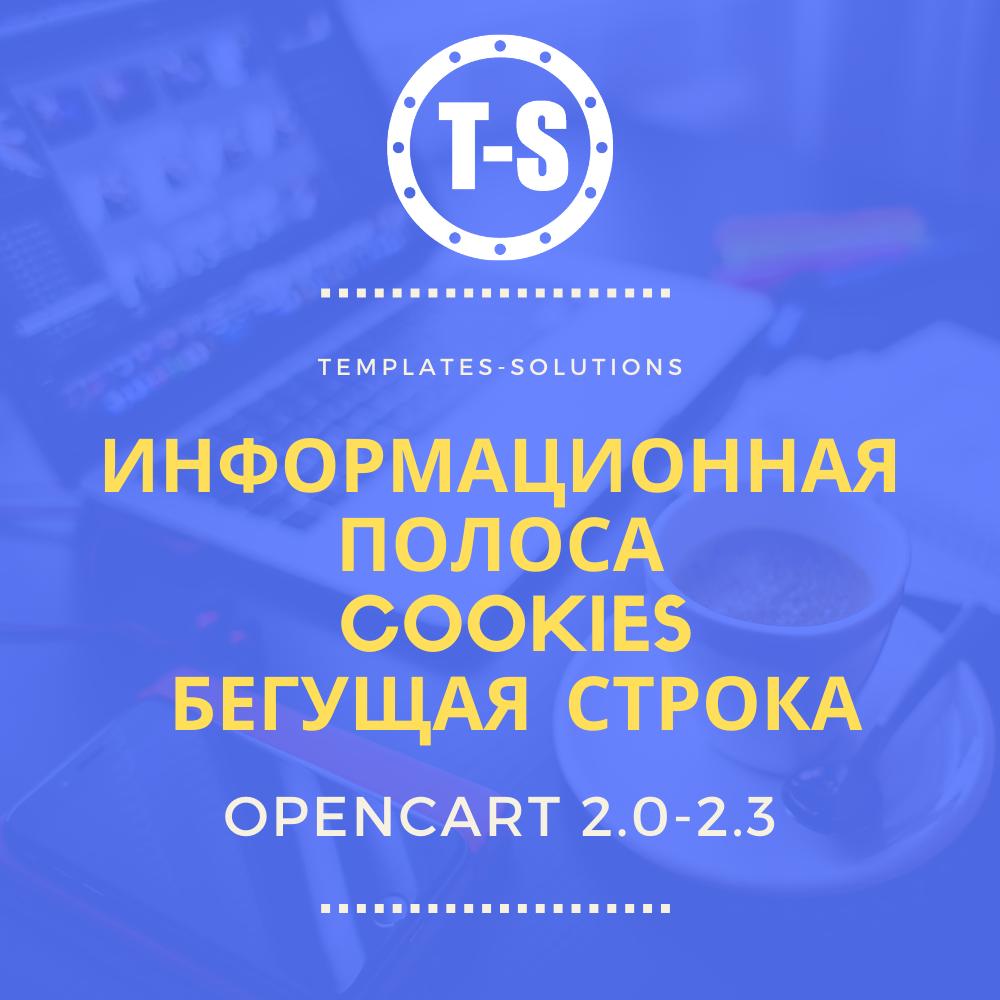 Бегущая строка / cookies / информационная полоса 2.0x-2.3x