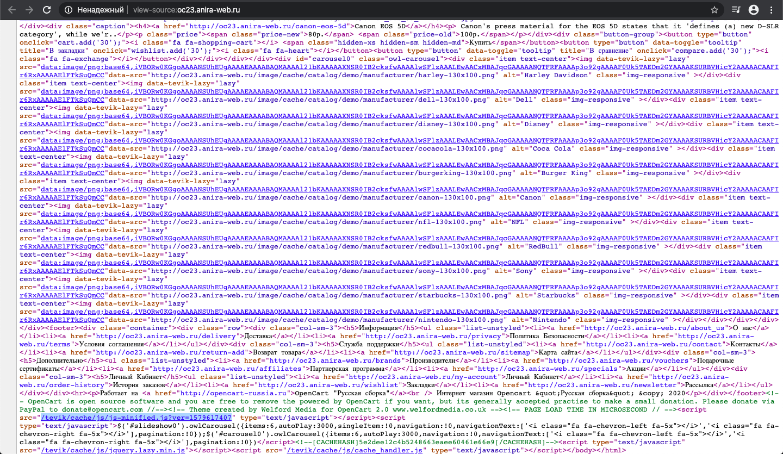 HTML CACHE + LAZYLOAD + Минимизация JS, CSS, HTML Opencart, ocStore версий 2-3 - оптимизация скорости сайта для Google Speed Test