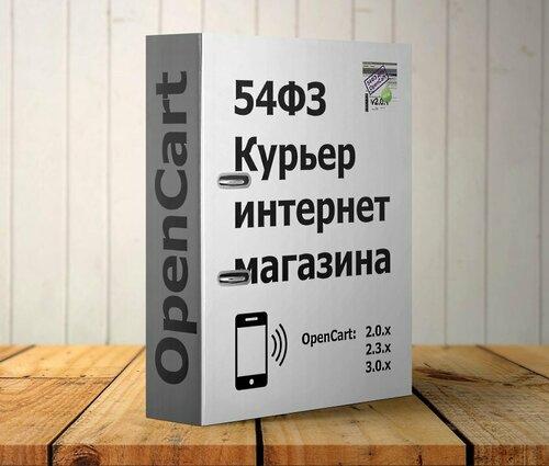 Смартфон курьера для OpenCart +54ФЗ