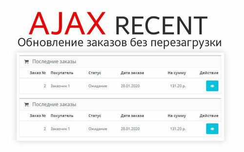 Ajax Recent - обновление списка заказов без перезагрузки
