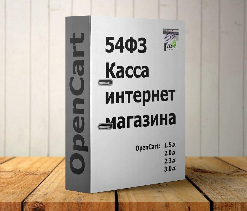 54ФЗ Касса интернет-магазина (фискальный регистратор)
