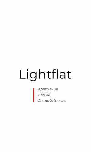 Lightflat- адаптивный, универсальный шаблон