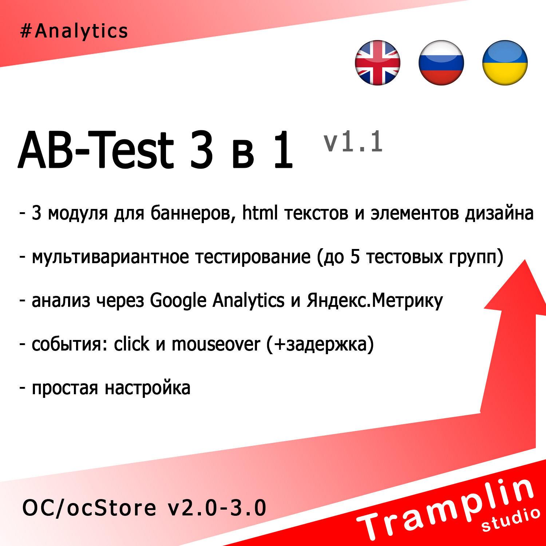 TS AB-Test 3 в 1