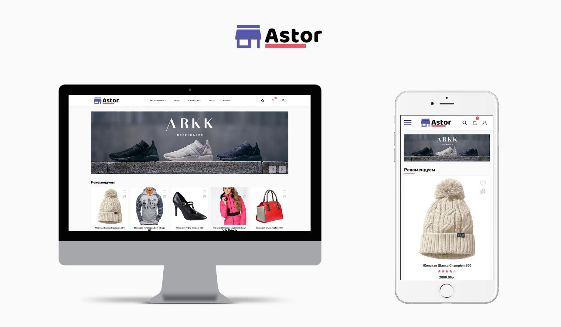 Astor - Универсальный адаптивный шаблон