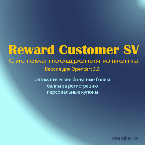 Система поощрения/лояльности клиента (ос3.0)