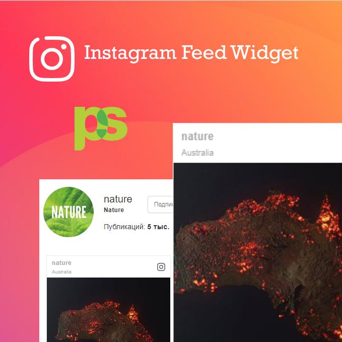 Instagram Feed Widget