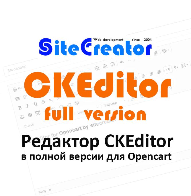 CKEditor for Opencart by sitecreator, полная версия