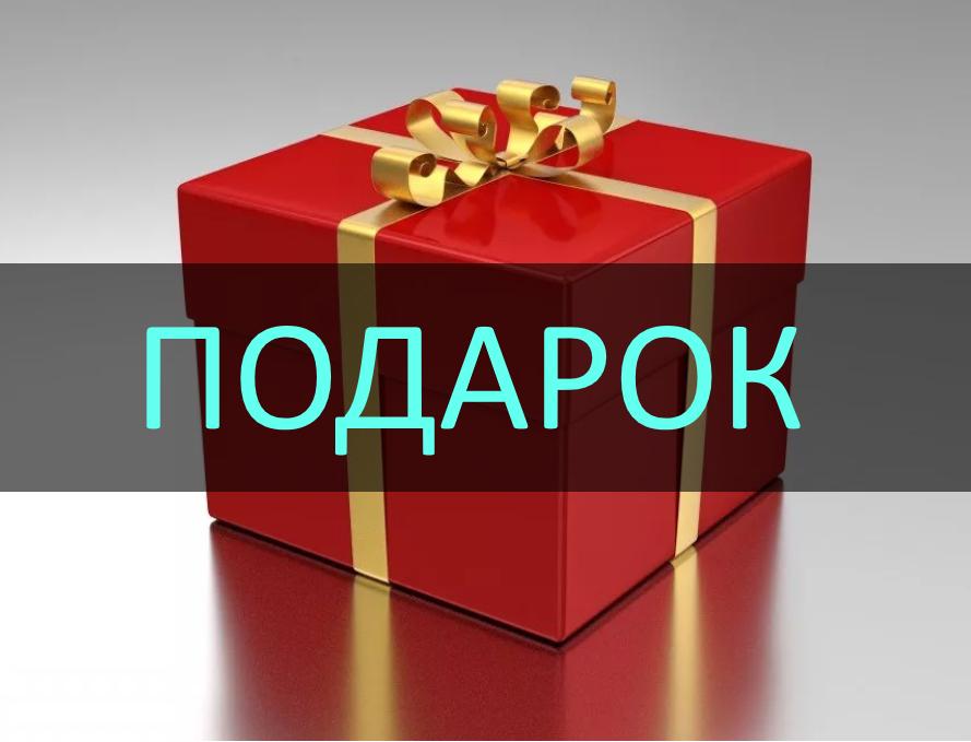 Подарки на сайте