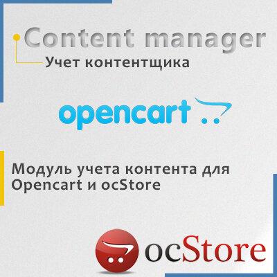 Content manager – модуль учета контента.