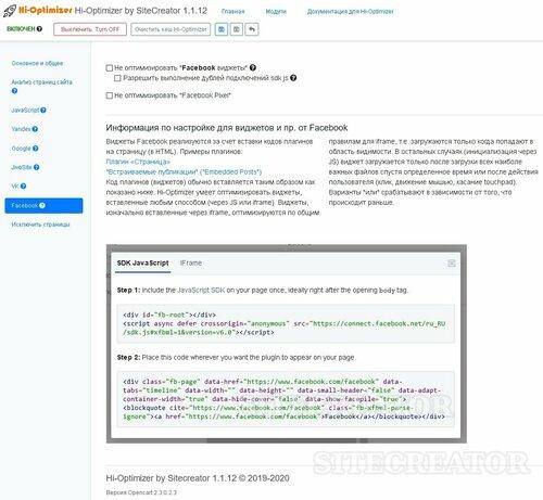 Hi-Optimizer for Opencart - интеллектуальный оптимизатор сайта для повышения скорости загрузки страниц и оценки pagespeed google