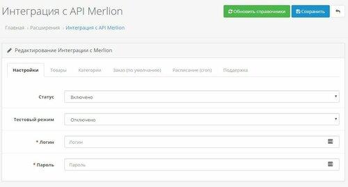 Интеграция с API Merlion