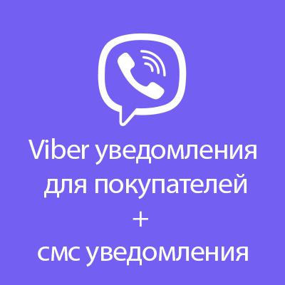 Viber уведомления для покупателей + смс уведомления