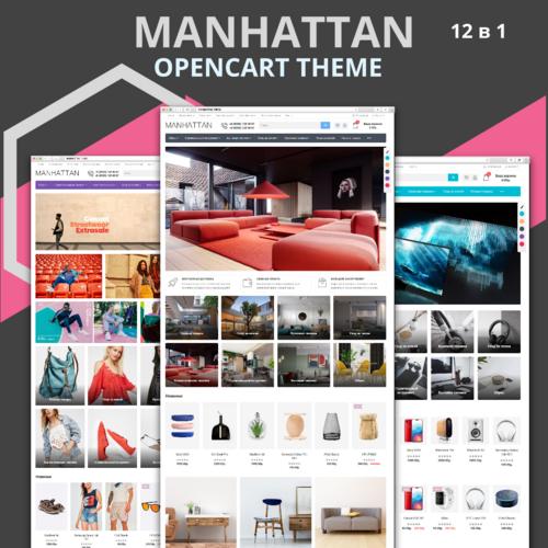 Manhattan Шаблон Opencart 3.x (12 вариантов)