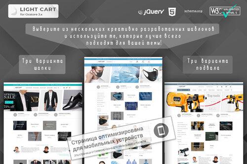 Light Cart 3.0 - комплект из трех версий шаблона (неограниченное кол-во цветовых вариантов)