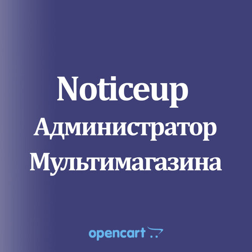 Noticeup Администратор Магазина/Noticeup Store Manager