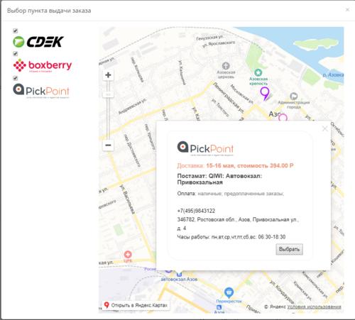 Яндекс.Доставка: новый ЛК + ПВЗ на карте + интеграция
