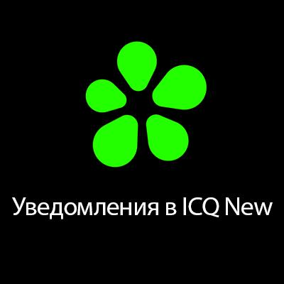 ICQ New уведомления