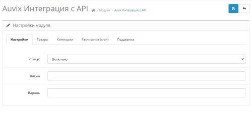 Auvix Интеграция с API