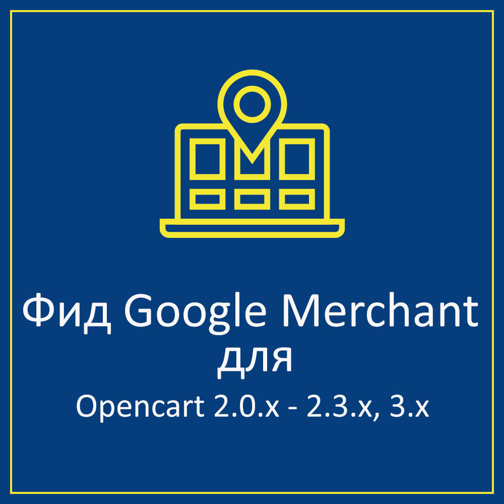 Фид для Google Merchants (Google shopping) для Opencart - Google Feed Merchants Light