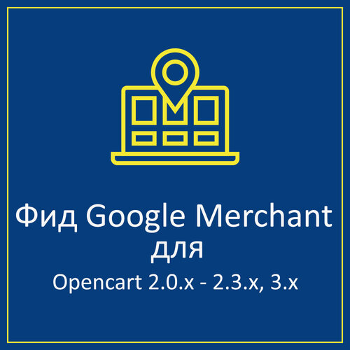 Фид для Google Merchants (Google shopping) для Opencart - Google Feed Merchants Light