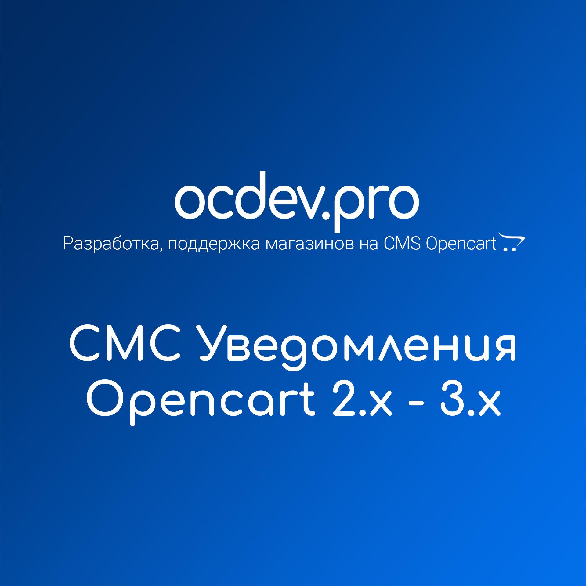 OCDEV.pro - СМС уведомления для Opencart 2.x - 3.x