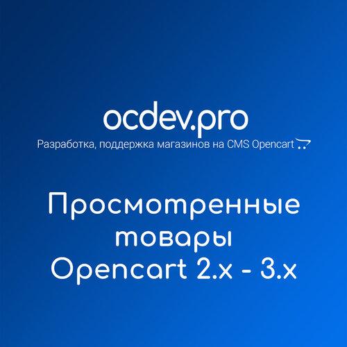 OCDEV.pro - Просмотренные товары для Opencart 2.x - 3.x