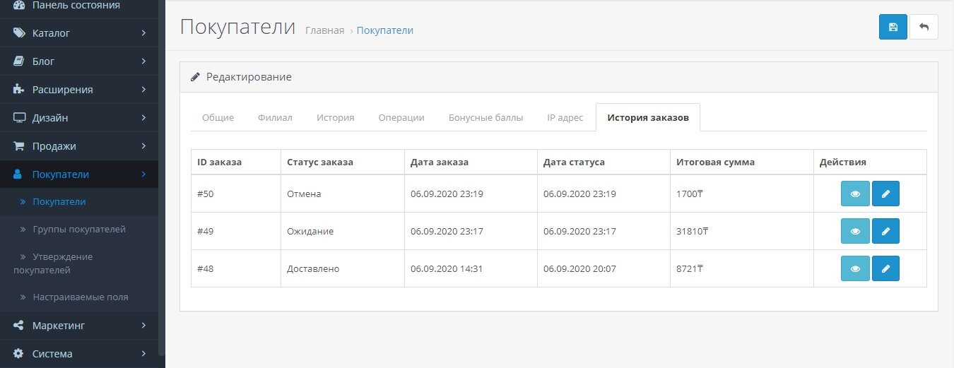 """Вкладка """"История заказов"""" покупателя в админке (OC 3)"""