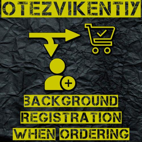 Фоновая регистрация в момент заказа