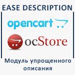 Ease description - модуль упрощенного описания