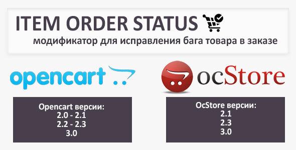 Item order status - модификатор для исправления бага товара в заказе
