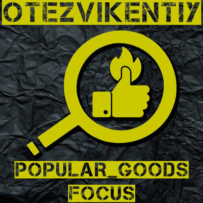 Фокус на популярные товары - сортировка