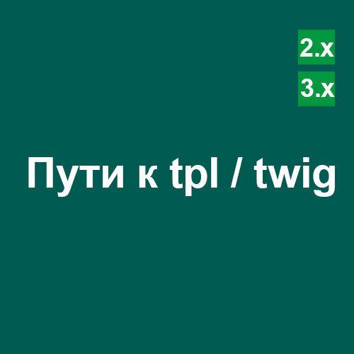 Пути к tpl / twig