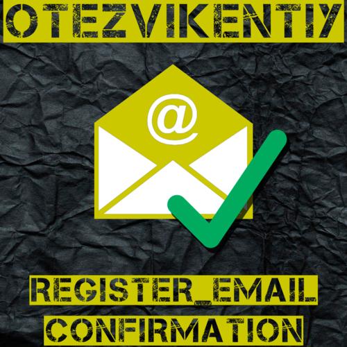 Подтверждение регистрации email Opencart